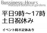 ■松や植物園営業時間
