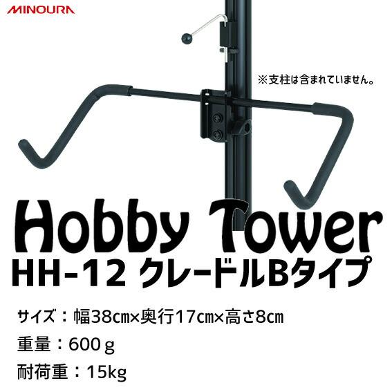hh-12