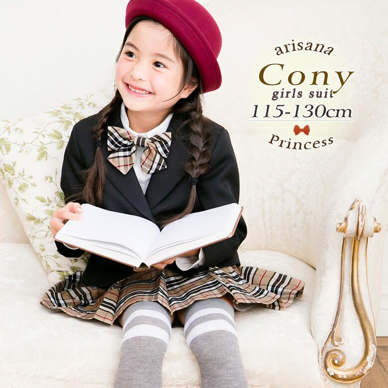 卒入学子供スーツ CONY