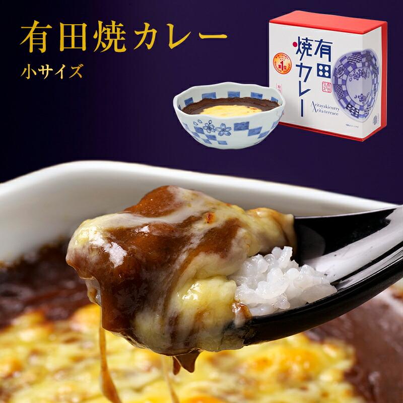 有田焼カレー(小)1個