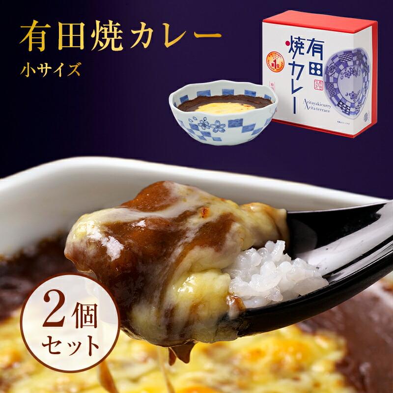 有田焼カレー(小)2個セット