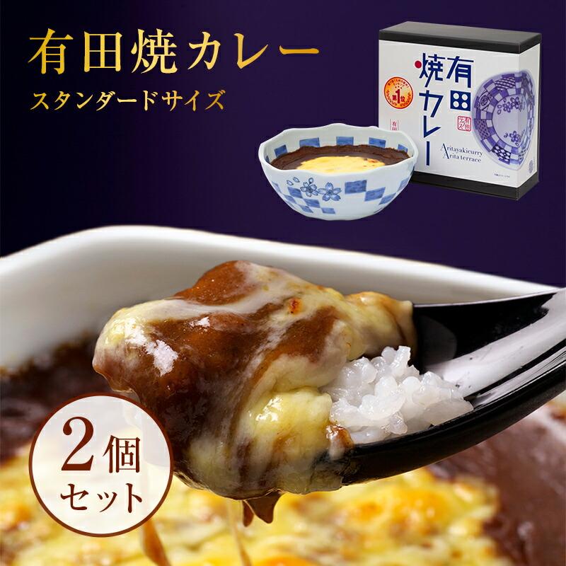 有田焼カレー(大) 2個セット