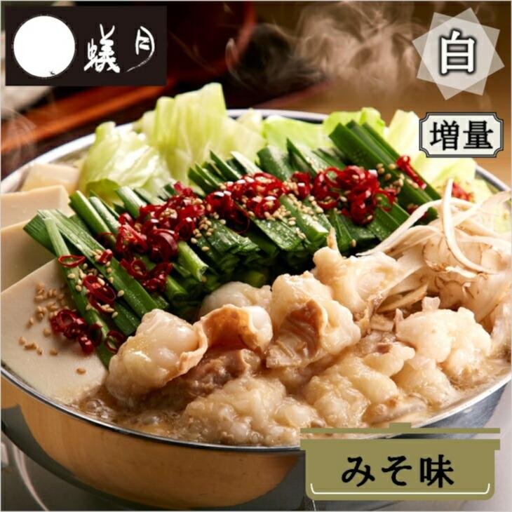 【蟻月】白のもつ鍋(もつ・スープ)増量セット