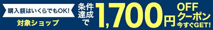 viper1700円OFF