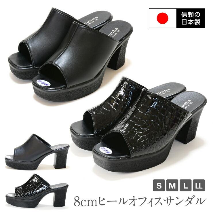 【信頼の日本製】【送料無料】8cmオフィスサンダル