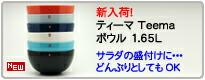 ティーマ ボウル 1.65L