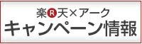 楽天×アークキャンペーン情報