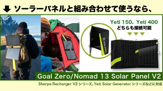 Goal Zero nomad13 ソーラーパネル