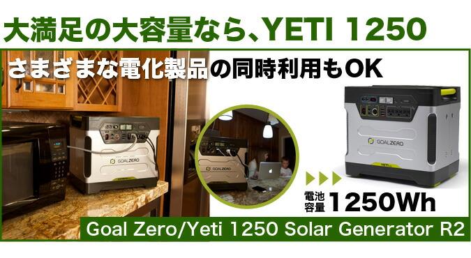 Goal Zero Yeti 1250 ポータブル電源