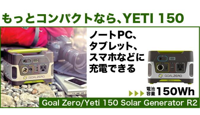 Goal Zero Yeti 150 ポータブル電源