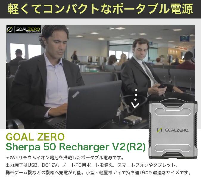 GOAL ZERO sherpa50 Recharger V2(R2)イメージ1