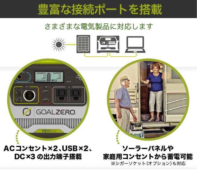 Goal Zero Yeti 400 イメージ2
