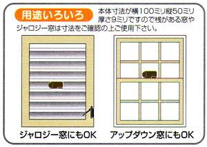 ノムラテック どろぼうセンサーII N-1160 (N1160) ゆれてもあいてもナール 窓センサー