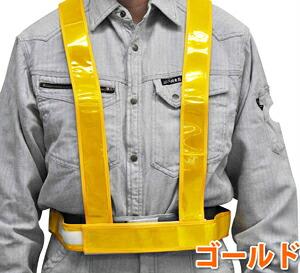 ミズケイ 「タスキ型安全ベスト」(ゴールド)