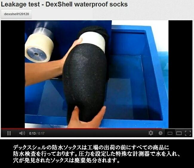 DEXSHELL 防水ソックス DS628 防水テスト