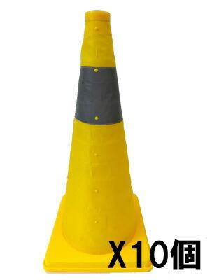 三角コーン 伸縮 反射帯つき 伸縮式三角コーン 高さ62cm イエロー(8201028)10個セット