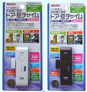 REVEX リーベックス ドア・窓チャイム「HSA-M3W」「HSA-M3B」