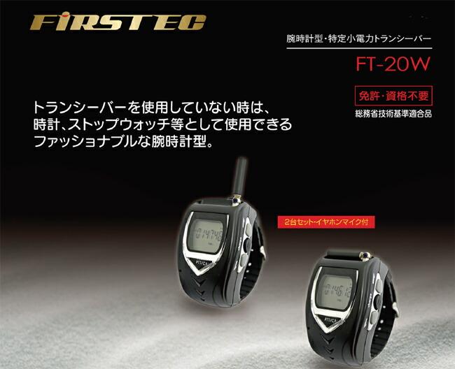 b5960cad5a F.R.C 免許・資格不要 腕時計型の特定小電力トランシーバー 2台セット「FT-20W」(FT-20WW) FRC FIRSTEC【送料無料】
