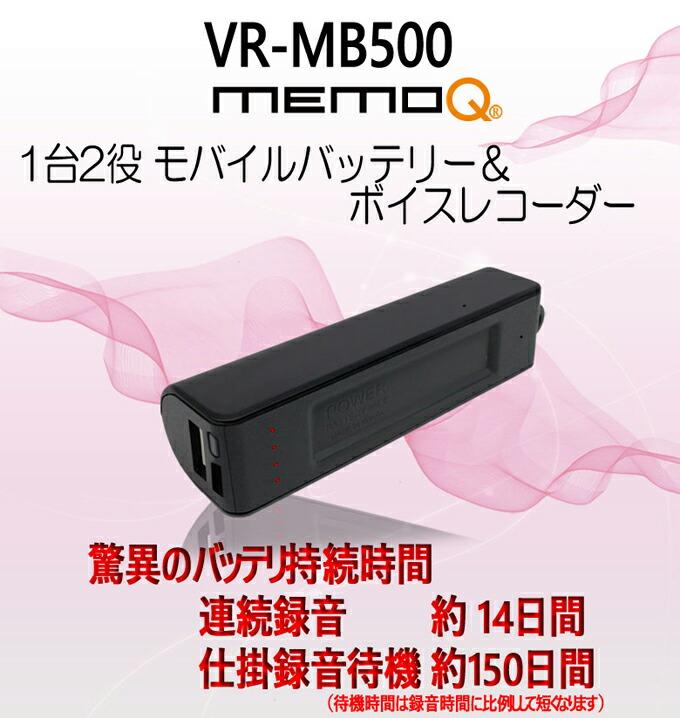ボイスレコーダーVR-MB500