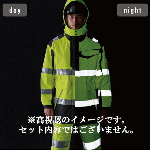 高視認 防水防寒コート CS-2426