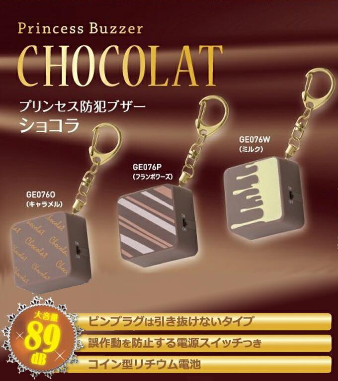チョコレート型防犯ブザー