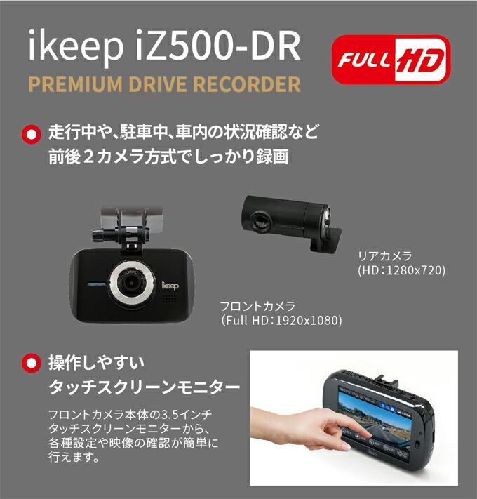 iZ500-DR