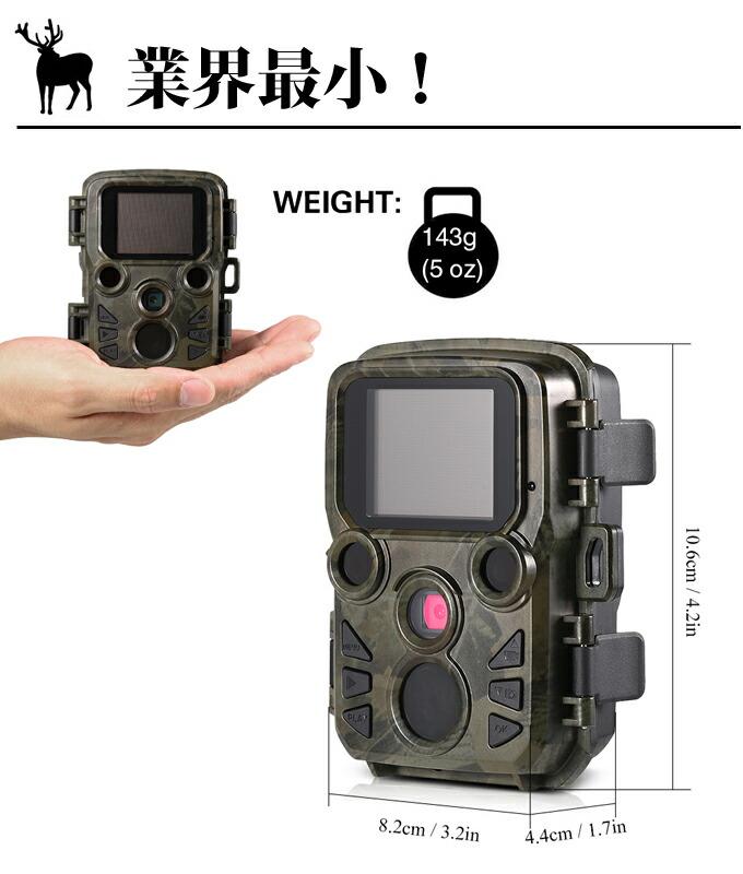 トレイルカメラ スモール