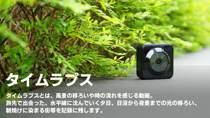 タイムラプスアクションカメラTLC130