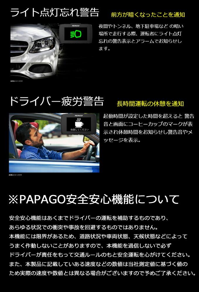 PAPAGOドライブレコーダーS36GS1