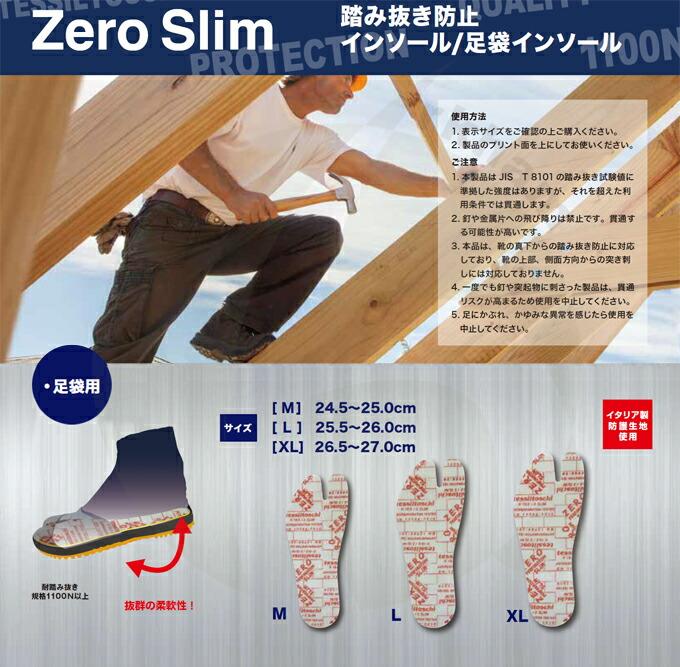 踏抜き防止足袋インソール ゼロスリム サイズ