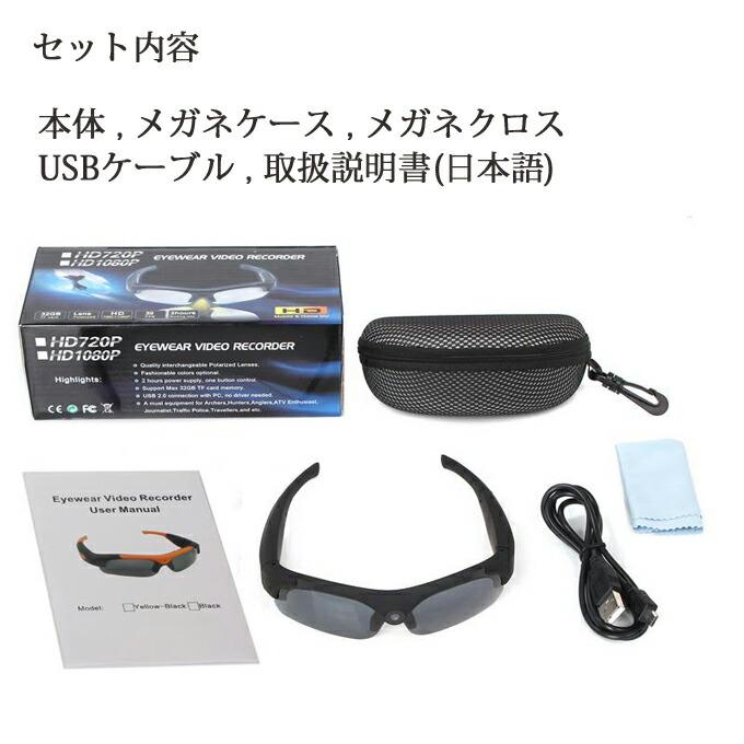 スポーツサングラス型カメラセット内容