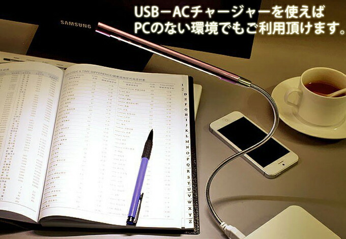 USB-LEDライト