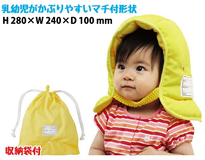 乳幼児用防災ずきん KZ005