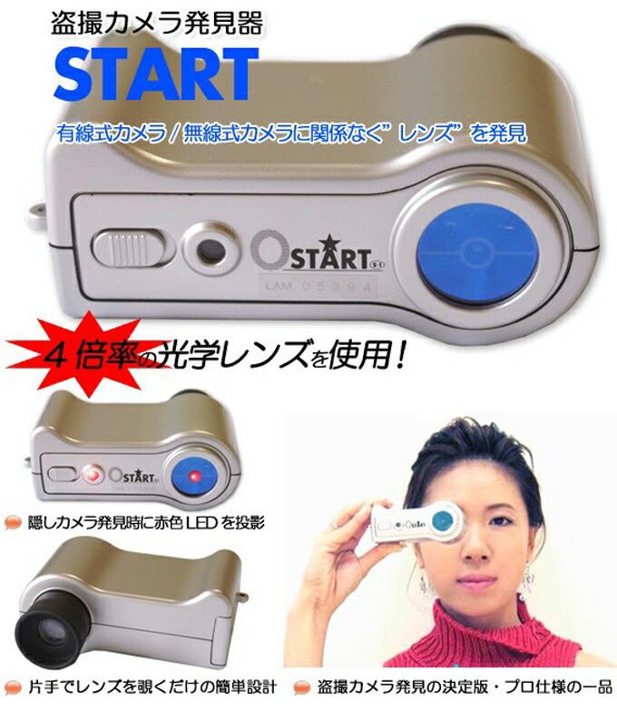 盗撮カメラ発見器START