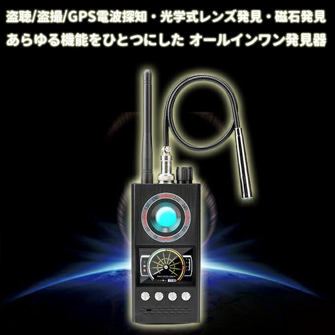 盗聴器・盗撮器・GPS発見器 T-9000