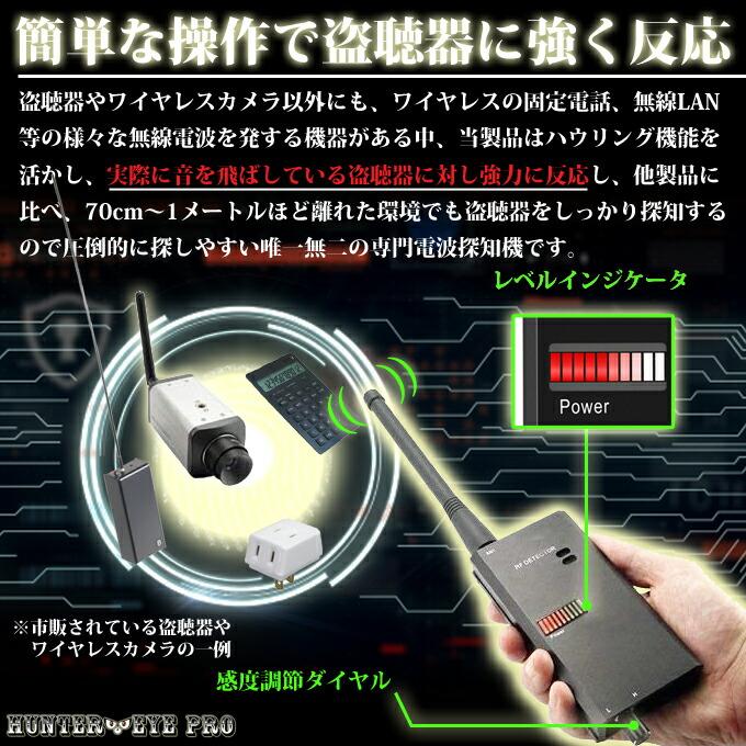 盗聴器・盗撮器 R-229