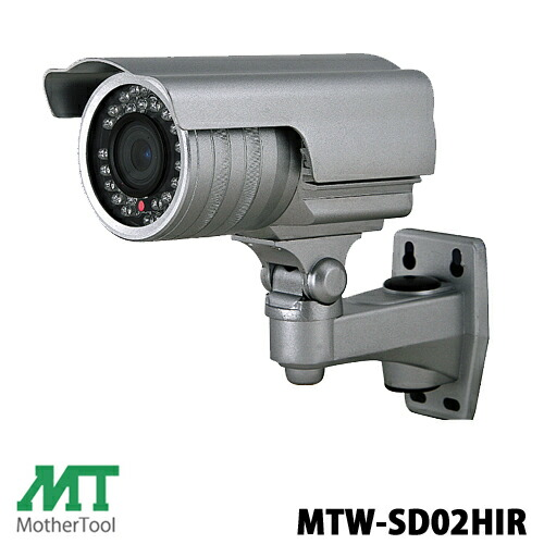 【特価販売中】960H録画対応・防水型防犯カメラ「MTW-SD02HIR」46,440円