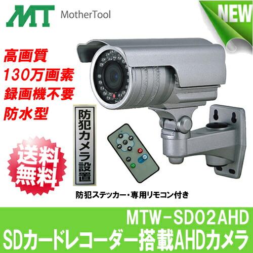【新発売】HD画質(720p)130万画・防水型防犯カメラ「MTW-SD02AHD」75,384円