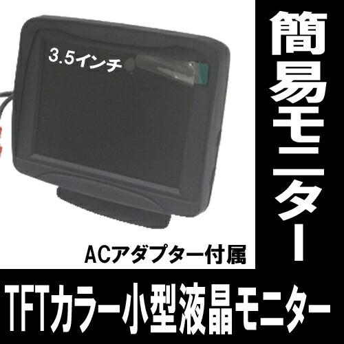 3.5インチTFT カラー液晶モニター
