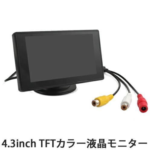 4.3インチ TFTカラー 液晶モニター