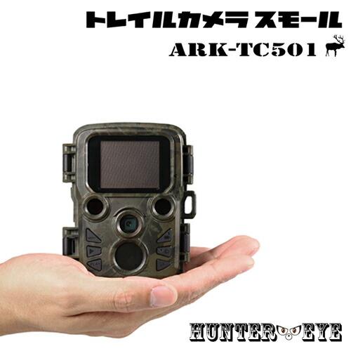 【全部入り!】人感センサー 赤外線LED搭載 夜間監視 屋外 監視 防犯 カメラ 2メートルACアダプター 32GBmicroSDカード 標準装備! SDカード記録 1.9インチ液晶モニター搭載 トレイルカメラ スモール ARK-TC501【HUNTER・EYE ハンターアイ】
