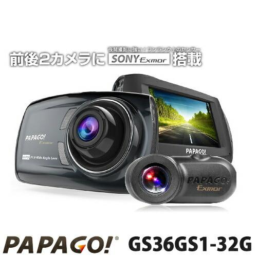 PAPAGO(パパゴ) 前方・後方2カメラ搭載 GPS内蔵 オールインワン ドライブレコーダー GoSafe S36GS1 GSS36GS1-32G