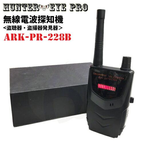 盗聴器・盗撮器発見器 ワイヤレス電波検知器 消音機能搭載 RFマルチディテクター ARK-PR-228B
