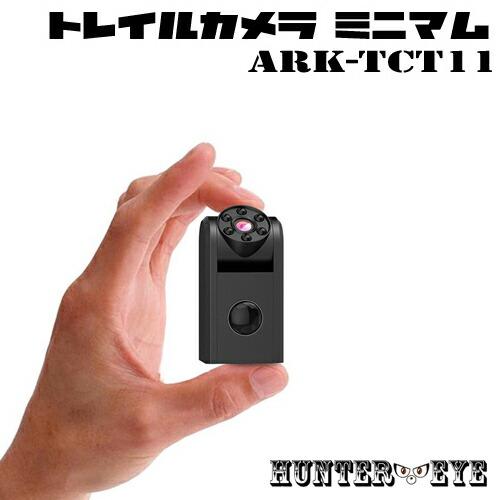 人感センサー 不可視 赤外線LED搭載 夜間監視 SDカード記録 バッテリー式 トレイルカメラ ミニマム minimum ARK-TCT11【HUNTER・EYE ハンターアイ】