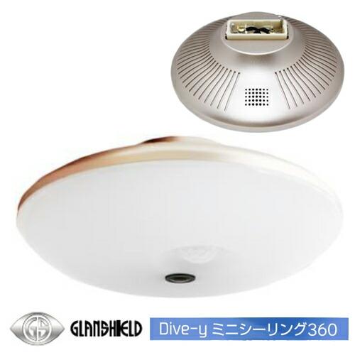 Glanshield グランシールド 人感センサー付 シーリングライト型 防犯カメラ Dive-y ダイビー ミニシーリング360 GS-CG360DTK