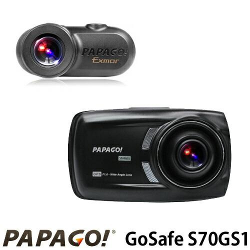 PAPAGO! パパゴ ソニー製イメージセンサー採用 高画質 前方・後方2カメラ搭載 GPS内蔵 オールインワン ドライブレコーダー GoSafe S70GS1 GSS70GS1-32G