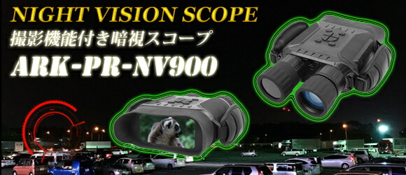 暗視スコープNV900