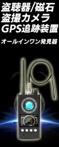 盗聴器盗撮カメラGPS発信機磁石発見器PR-T9000