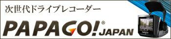 PAPAGO!JAPAN