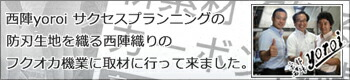 京都西陣yoroi取材ブログ